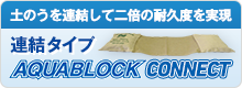 連結タイプAQUABLOCK CONNECT